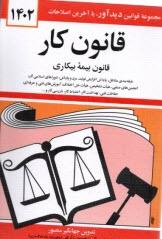 www.payane.ir - قانون كار: قانون بيمه بيكاري همراه با تصويبنامهها،آئيننامهها، بخشنامهها،...