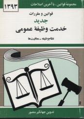 www.payane.ir - مجموعه قوانين و مقررات خدمت وظيفه عمومي نظام وظيفه معافيتها