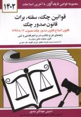 www.payane.ir - قوانين چك، سفته، برات: قانون جديد صدور چك مصوب 1382/6/2 با آخرين اصلاحيهها و الحاقات قانون برات - سفته - چك از قانون تجارت همراه با قانون علميات �