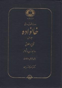 www.payane.ir - دوره حقوق مدني: خانواده: نكاح و طلاق: روابط زن و شوهر