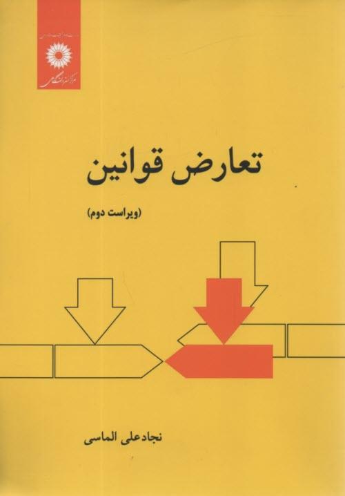 www.payane.ir - تعارض قوانين