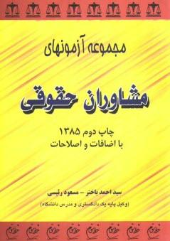 www.payane.ir - مجموعه آزمونهاي مشاوران حقوقي