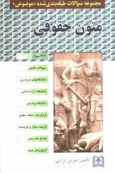 www.payane.ir - مجموعه سوالات طبقهبندي شده (موضوعي) متون حقوقي