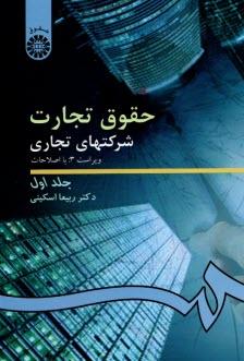 www.payane.ir - حقوق تجارت شركتهاي تجاري: كليات، شركتهاي اشخاص و شركت با مسئوليت محدود