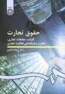 www.payane.ir - حقوق تجارت: كليات، معاملات تجاري، تجار و سازماندهي فعاليت تجاري