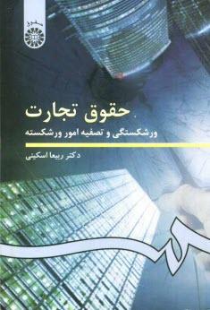 www.payane.ir - حقوق تجارت: ورشكستگي و تصفيه امور ورشكسته
