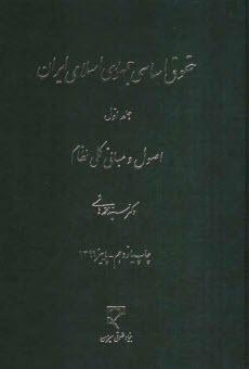 www.payane.ir - حقوق اساسي جمهوري اسلامي ايران: اصول و مباني كلي نظام