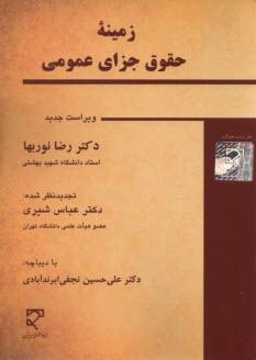 www.payane.ir - زمينه حقوق جزاي عمومي: به انضمام نمونههايي از سوالات امتحاني