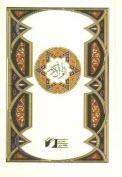 www.payane.ir - القرآن الكريم