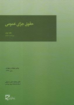 www.payane.ir - حقوق جزاي عمومي