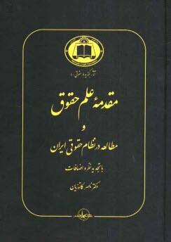 www.payane.ir - مقدمه علم حقوق و مطالعه در نظام حقوقي ايران