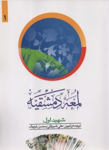 www.payane.ir - لمعه دمشقيه