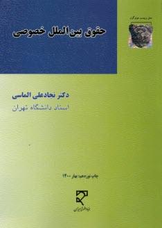 www.payane.ir - حقوق بينالملل خصوصي