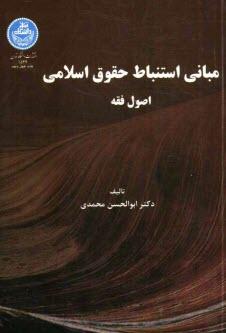 www.payane.ir - مباني استنباط حقوق اسلامي، يا، اصول فقه