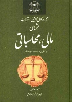 www.payane.ir - مجموعه كامل قوانين و مقررات محشاي مالي، محاسباتي با آخرين اصلاحات و الحاقات