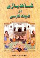 www.payane.ir - شاهدبازي در ادبيات فارسي