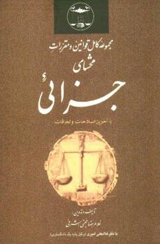 www.payane.ir - مجموعه كامل قوانين و مقررات محشاي جزائي: با آخرين اصلاحات و الحاقات