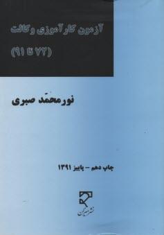 www.payane.ir - مجموعه آزمونهاي طبقهبندي شده حقوق (7) آزمون كارآموزي وكالت (از سال 72 تا سال 82) شامل ...