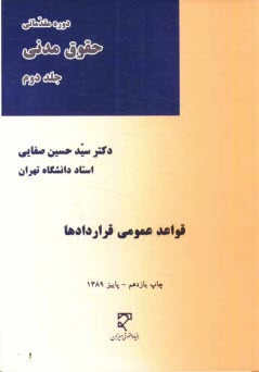 www.payane.ir - دوره مقدماتي حقوق مدني: قواعد عمومي قراردادها