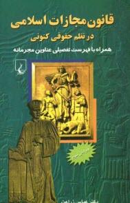 www.payane.ir - قانون مجازات اسلامي در نظم حقوقي كنوني