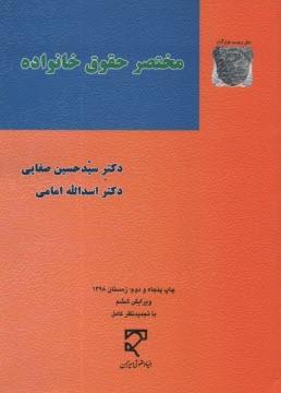 www.payane.ir - مختصر حقوق خانواده