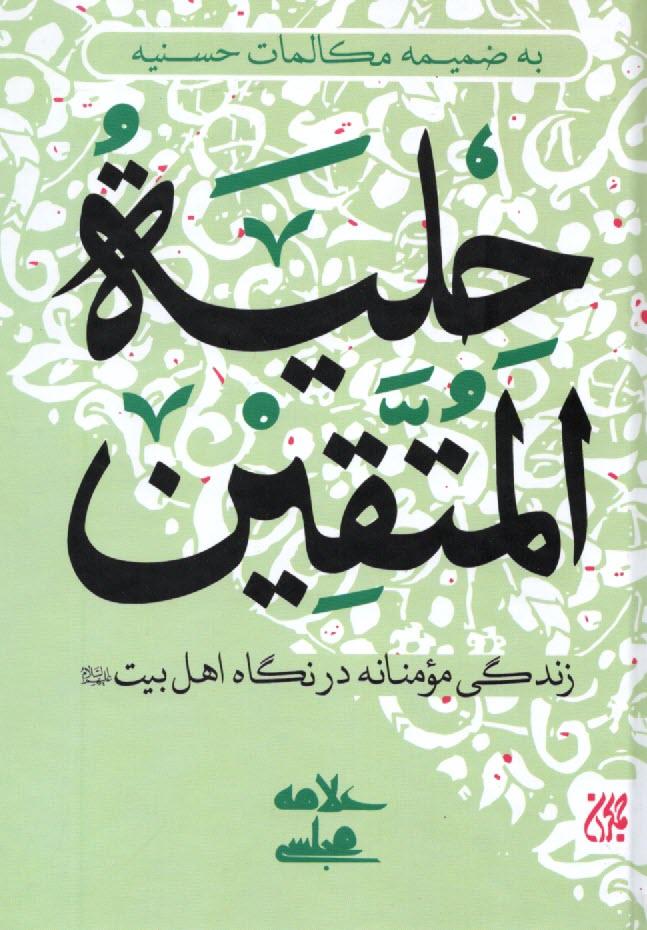 www.payane.ir - حليهالمتقين: همراه با مكالمات حسنيه و شرح لغات دشوار