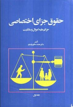 www.payane.ir - حقوق جزاي اختصاصي: جرائم عليه اموال و مالكيت براساس آخرين اصلاحات قانوني