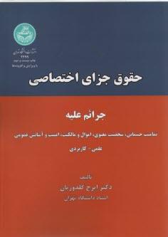 www.payane.ir - حقوق جزاي اختصاصي: جرائم عليه تماميت جسماني، شخصيت معنوي، اموال و مالكيت، امنيت و آسايش عمومي