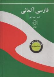 www.payane.ir - فرهنگ فارسي - آلماني