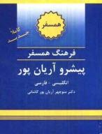www.payane.ir - فرهنگ همسفر پيشرو آريانپور: انگليسي - فارسي