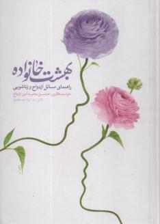 www.payane.ir - بهشت خانواده: راهنماي مسايل ازدواج و زناشويي (درسهايي در روابط زناشويي)