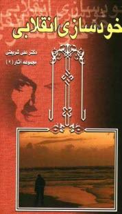 www.payane.ir - خودسازي انقلابي