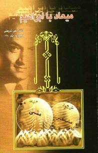 www.payane.ir - ميعاد با ابراهيم