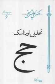 www.payane.ir - تحليلي از مناسك حج