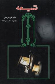 www.payane.ir - شيعه