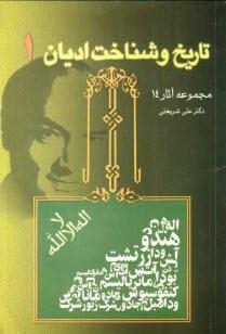 www.payane.ir - تاريخ و شناخت اديان