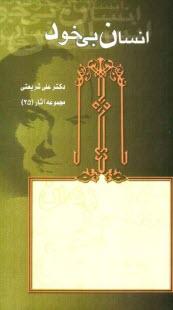 www.payane.ir - انسان بيخود