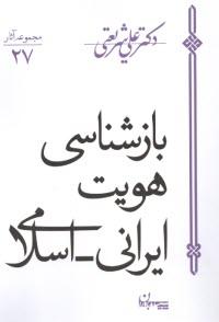 www.payane.ir - بازشناسي هويت ايراني - اسلامي