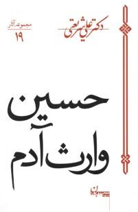 www.payane.ir - حسين وارث آدم