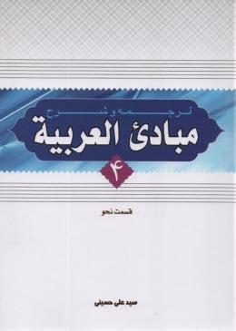 www.payane.ir - ترجمه و شرح مبادي العربيه: قسمت نحو
