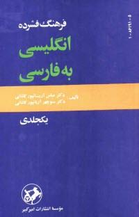 www.payane.ir - فرهنگ فشرده انگليسي به فارسي يكجلدي