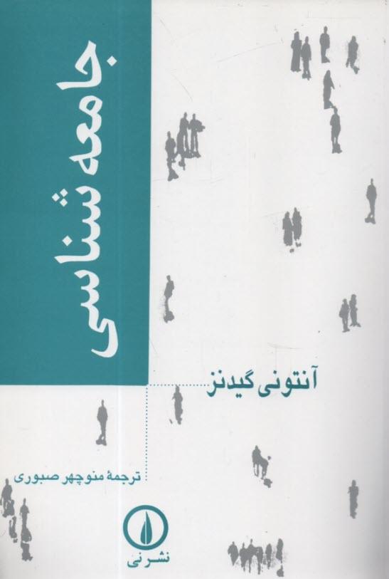www.payane.ir - جامعهشناسي