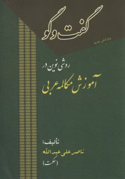 www.payane.ir - گفتوگو: روشي نوين در آموزش مكالمه عربي