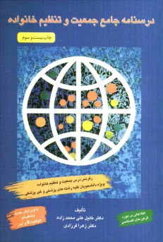 www.payane.ir - درسنامه جامع جمعيت و تنظيم خانواده