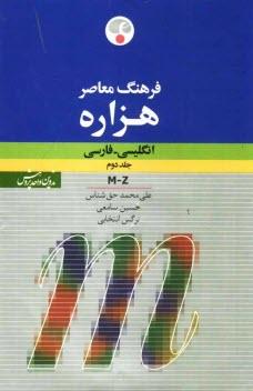 www.payane.ir - فرهنگ معاصر هزاره انگليسي - فارسي