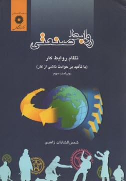 www.payane.ir - روابط صنعتي: نظام روابط كار (با تاكيد بر حوادث ناشي از كار)