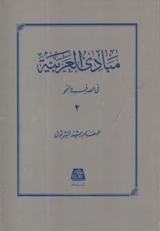 www.payane.ir - مبادي العربيه في الصرف و النحو