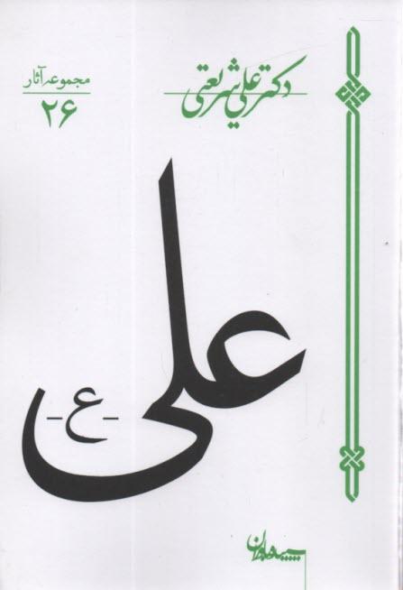 www.payane.ir - علي (ع)