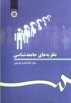 www.payane.ir - نظريههاي جامعهشناسي