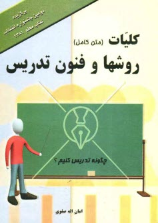 www.payane.ir - كليات روشها و فنون تدريس (متن كامل)